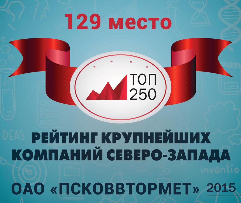 ОАО «ПСКОВВТОРМЕТ» занял 129 место в Рейтинге крупнейших компаний СЗФО «Топ-250»